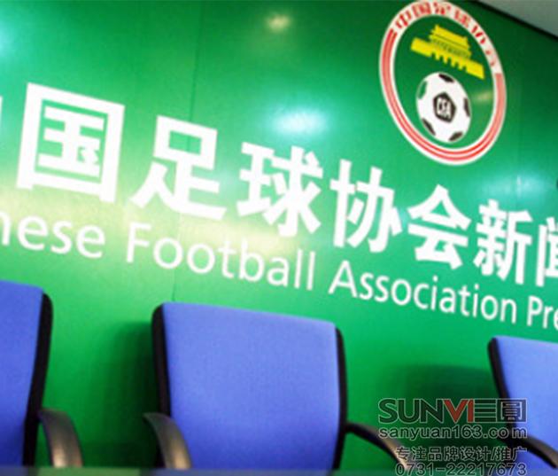 中国足球协会商用品牌广告语征集活动