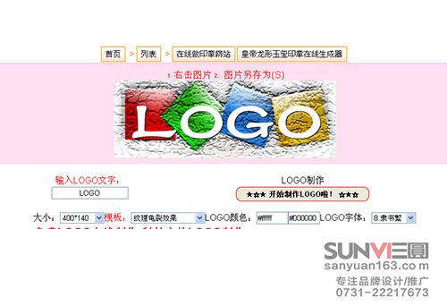 免费logo在线制作