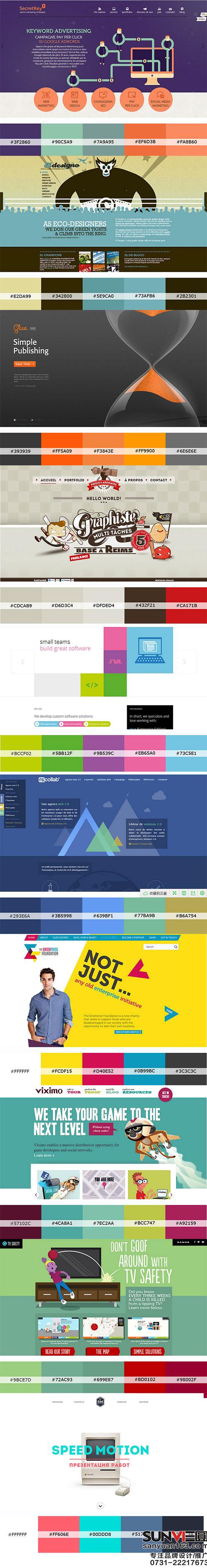 网站设计配色方案