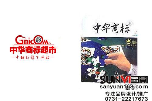 中华商标与中华商标超市是什么意思
