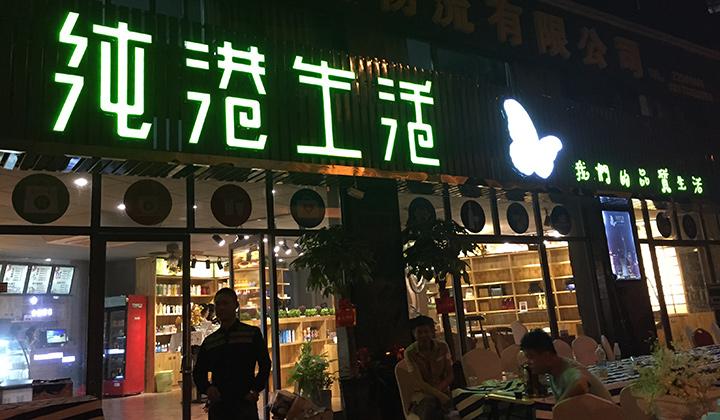 香港�Yu店�T�^效果